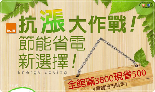 【好康活動】特力屋的滿3800送500…好划算!!!