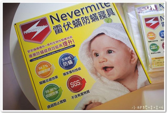 【小貝貝用品】Nevermite雷伏螨防螨寢具