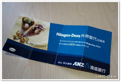 【Haagen-Dazs】店裡吃感受還是不同的…..