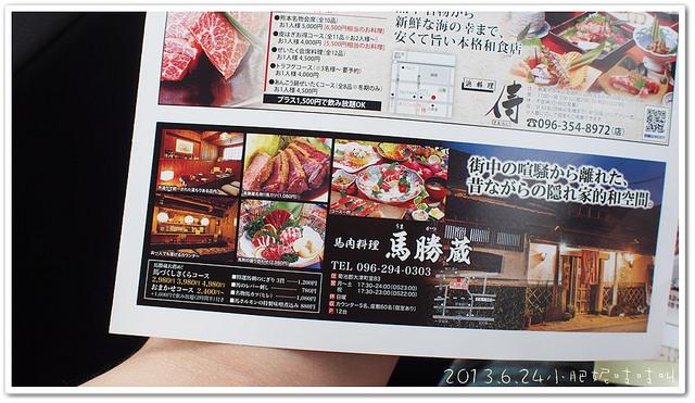 【日本九州】到熊本一定要吃馬肉嗎?