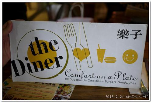 【樂子The Diner】永不衰退的樂子~