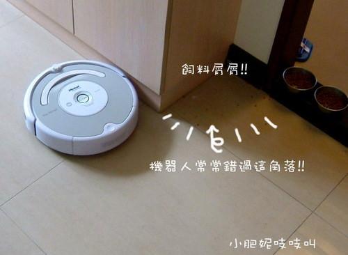 【I Robot】就是用來對付你的!!!